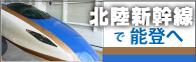 北陸新幹線で能登へ