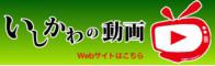 石川の動画