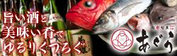 旬彩旬魚 あぐら