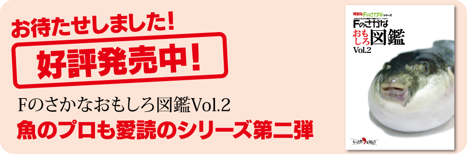 「Fのさかな別冊おもしろ図鑑Vol2」好評発売中!