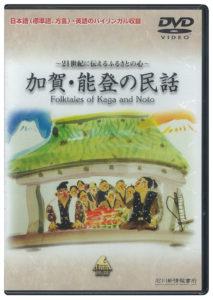 「加賀・能登の民話」DVD