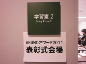 ARUNO アワード2011 表彰会場
