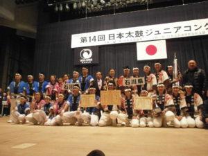 第14回 日本太鼓ジュニアコンクール