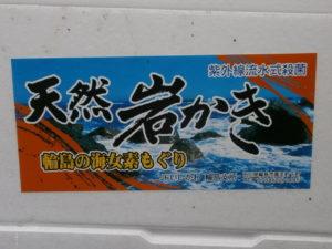 能登の岩牡蠣