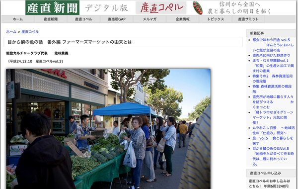 産直新聞/産直コペル