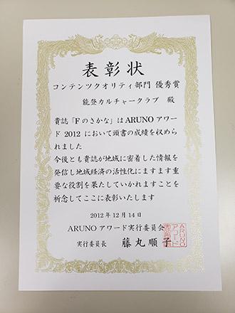 ARUNOアワード2012 コンテンツクオリティ部門 優秀賞受賞