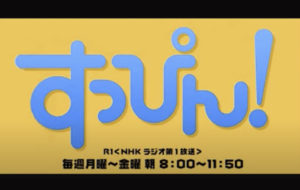 NHKラジオ第一放送「すっぴん! 」