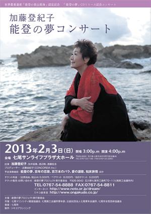 加藤登紀子さんのコンサート2013