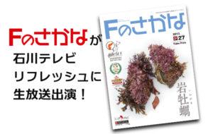 石川テレビ『リフレッシュ』生放送