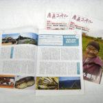 産直新聞社発行「産直コペル」創刊号に掲載