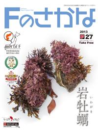 Fのさかな27号「岩牡蠣」