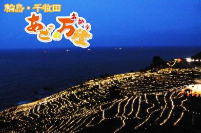輪島 あぜの万燈(あかり)2013