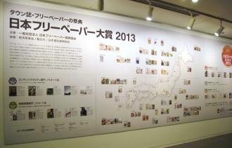 日本フリーペーパー大賞2013