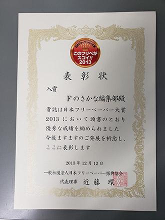 日本フリーペーパー大賞2013 入賞