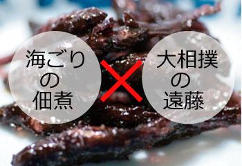 遠藤関のおじいさまがつくる海ごりの佃煮