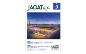 日本印刷技術協会JAGATinfo