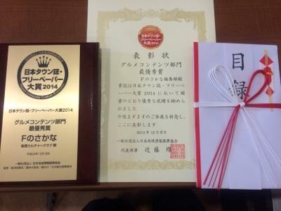 日本タウン誌・フリーペーパ大賞2014 グルメコンテンツ部門 最優秀賞受賞