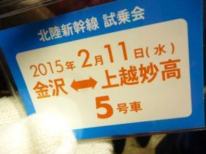 北陸新幹線試乗会のご案内看板