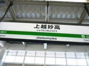 北陸新幹線で「上越妙高」に到着