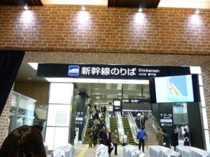 北陸新幹線乗り場
