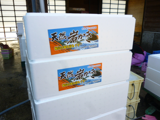 牡蠣の発送用パッケージ