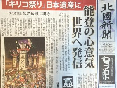文化庁より「能登のキリコ祭り」 日本遺産認定