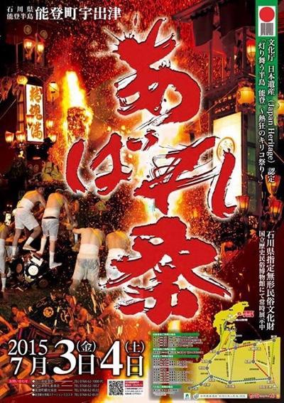 あばれ祭りポスター