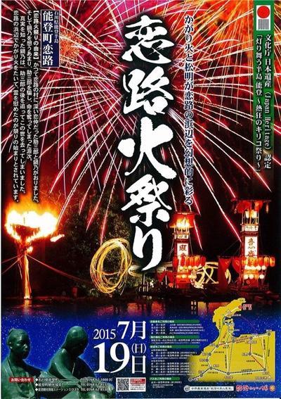 恋路火祭りポスター