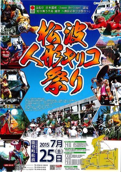 松波 人形キリコ祭りポスター