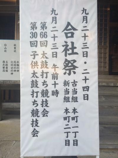 重蔵神社太鼓打ち競技大会
