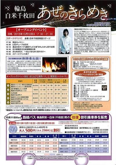 渡辺大知さんのコンサート