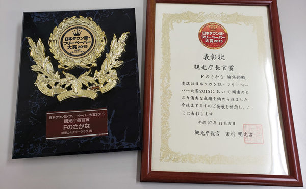 日本タウン誌・フリーペーパー大賞2015 観光庁長官賞受賞
