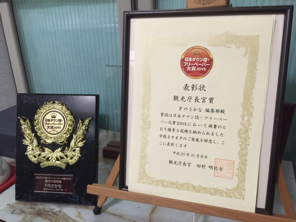 日本タウン誌・フリーペーパー大賞2015 観光庁長官賞 賞状と盾