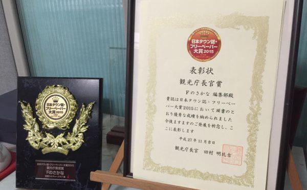 フリーペーパー大賞2015 観光庁長官賞 賞状と盾