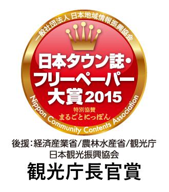 日本タウン誌・フリーペーパー大賞2015 観光庁長官賞 受賞