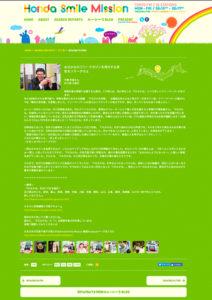 FM東京 ホンダスマイルミッション