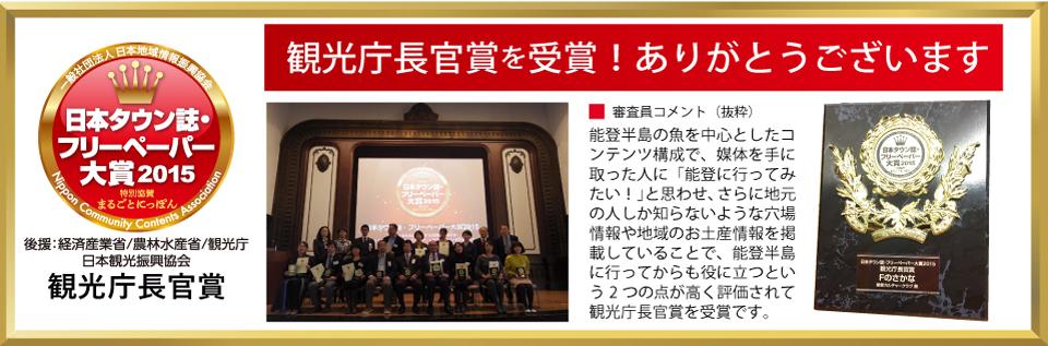 第5回 日本タウン誌・フリーペーパー大賞2015「観光長官賞」受賞