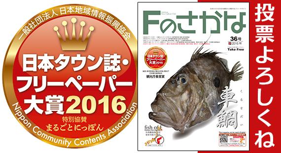 日本タウン誌・フリーペーパー大賞2016 投票告知
