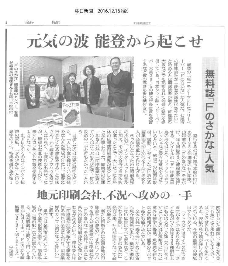 Fのさかなが朝日新聞に掲載されました