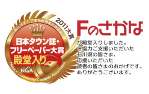 日本タウン誌・フリーペーパー大賞2017殿堂入り