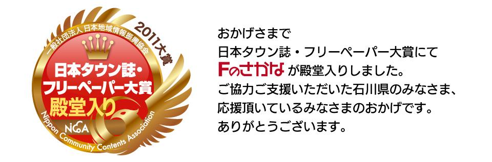 日本タウン誌・フリーペーパー大賞 殿堂入り