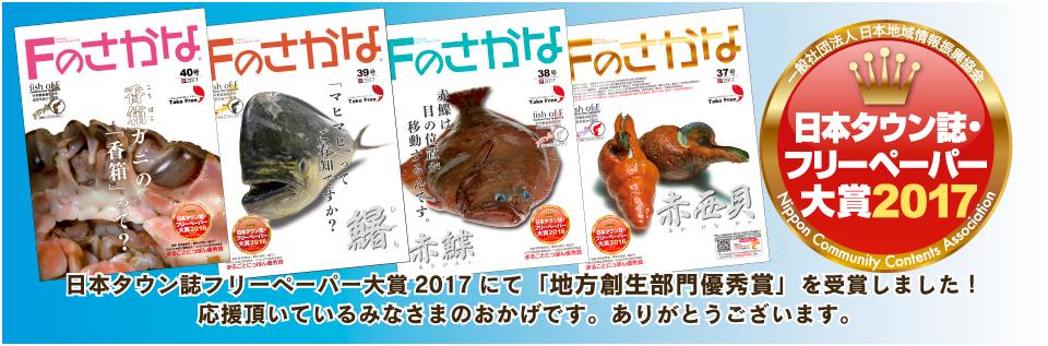 日本タウン誌・フリーペーパー大賞2017