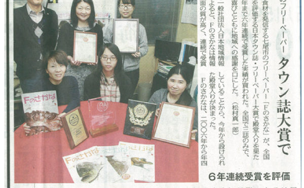 Fのさかな殿堂入りが中日新聞に掲載