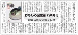 日刊水産経済新聞に掲載されました!