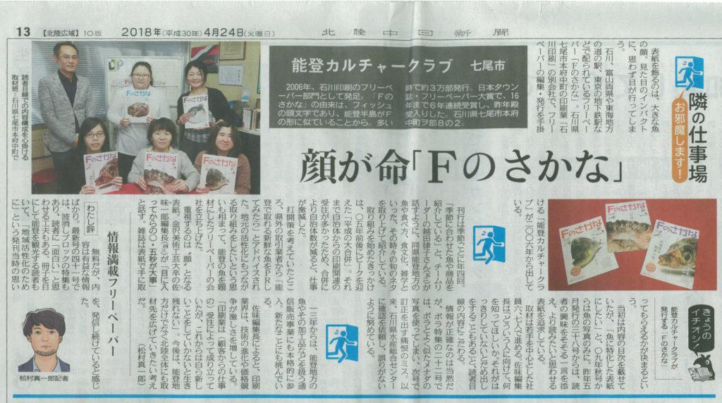 北陸中日新聞に掲載