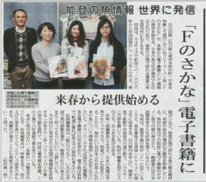 2018/12/06 北陸中日新聞