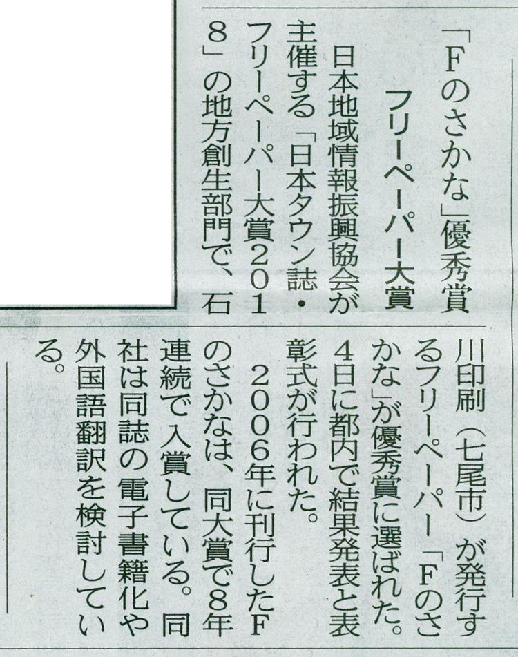 2018/12/06 北國新聞