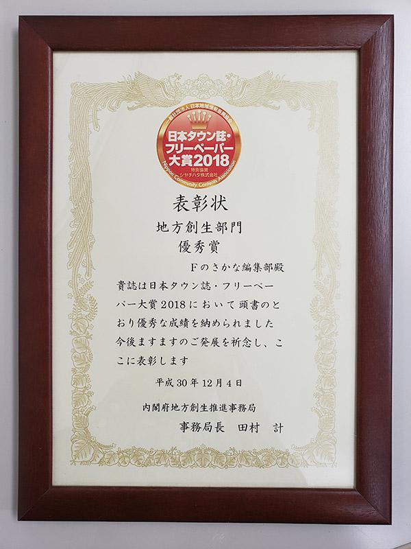 日本タウン誌・フリーペーパー大賞2018 地方創生部門 優秀賞