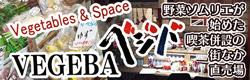 金沢の街中にある野菜直売所 ベジバ VEGEBA