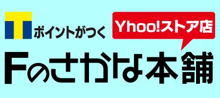 Fのさかな本舗Yahoo!ショップ